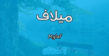 معنى اسم ميلاف Mylaf وصفات حامل الاسم