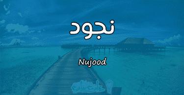 معنى اسم نجود Nujood وصفات حاملة الاسم