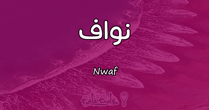 اسم نواف بالانجليزي