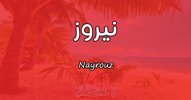 معنى اسم نيروز Nayrouz وأسرار شخصيتها وصفاتها | معلومة ثقافية