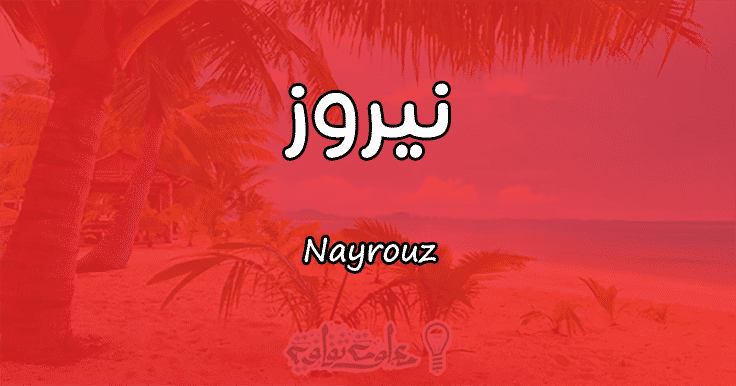معنى اسم نيروز Nayrouz وأسرار شخصيتها وصفاتها