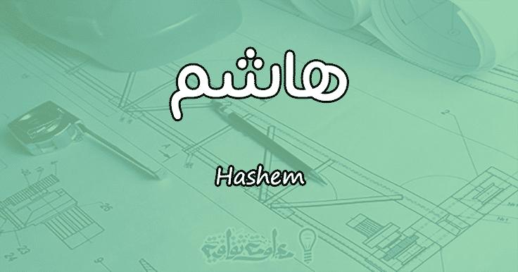 معنى اسم هاشم Hashem وشخصيته حسب علم النفس