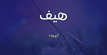 معنى اسم هيف Heef حسب علم النفس