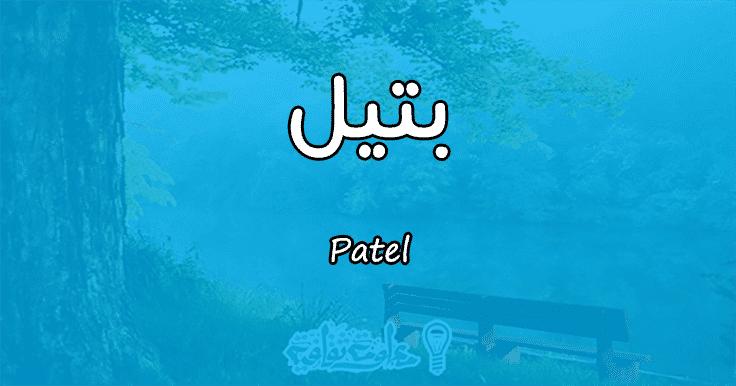 معني اسم بتيل Patel وصفات حاملة الاسم