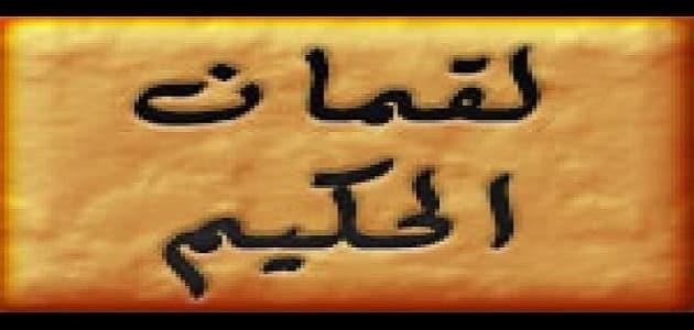 نبذه مختصره عن وصايا لقمان الحكيم وأهم صفاته