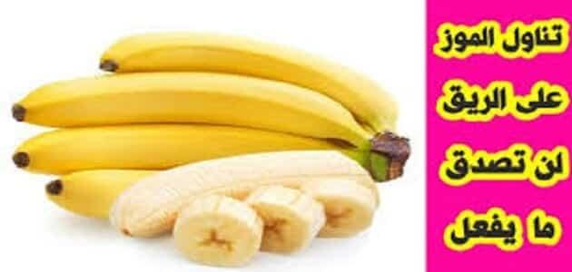 هل تناول الموز على الريق يزيد الوزن ام ينقصه