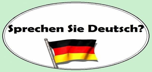30 نصيحة لتعليم الالمانية للمبتدئين بالخطوات