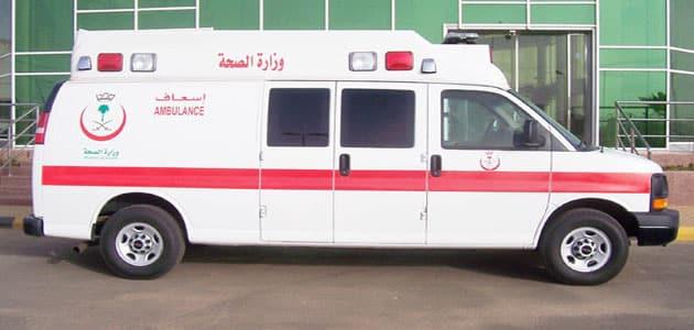 تفسير رؤية عربية إسعاف في المنام