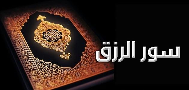 فوائد لا حصر لها عند قراءة سورة الواقعة 7 مرات لجلب الرزق