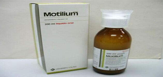 فوائد لدواء موتيليوم للاسهال وعسر الهضم للاطفال