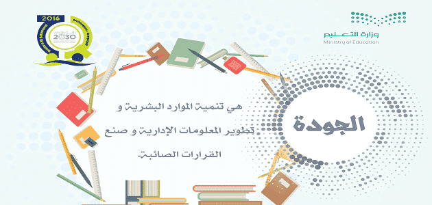 ما مفهوم الجودة في العمل والتعليم وأهم معاييرها