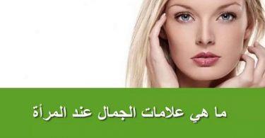 ما هي علامات الجمال الحقيقية عند المرأة