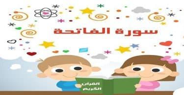 معلومات دينية لأطفال الروضة