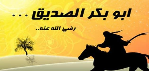 معلومات عن ابو بكر الصديق مختصر