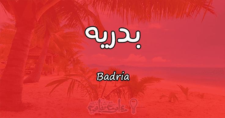 معنى اسم بدريه Badria وشخصيتها حسب علم النفس