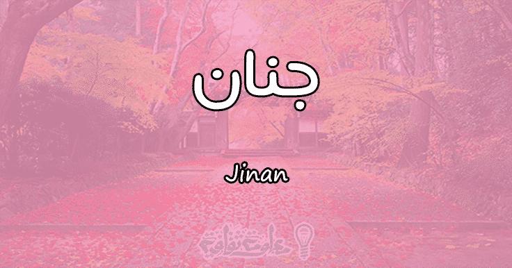 صورة معنى اسم جنان , الاسرار الشخصية لحامل هذا الاسم