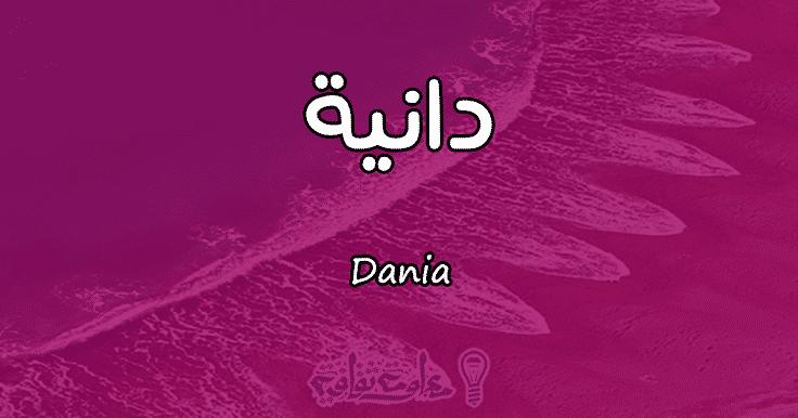 معنى اسم دانية Dania وصفات حاملة الاسم
