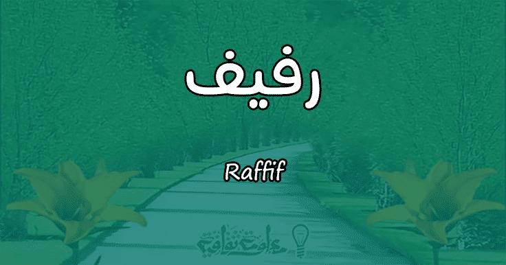 معنى اسم رفيف Raffif وصفات حاملة الاسم