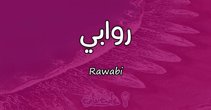 معنى اسم روابي Rawabi وصفات حاملة الاسم