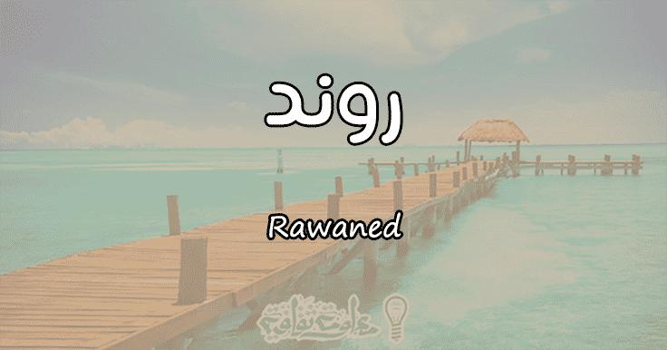 معنى اسم روند Rawaned حسب علم النفس