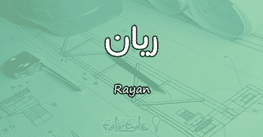 معنى اسم ريان Rayan حسب علم النفس