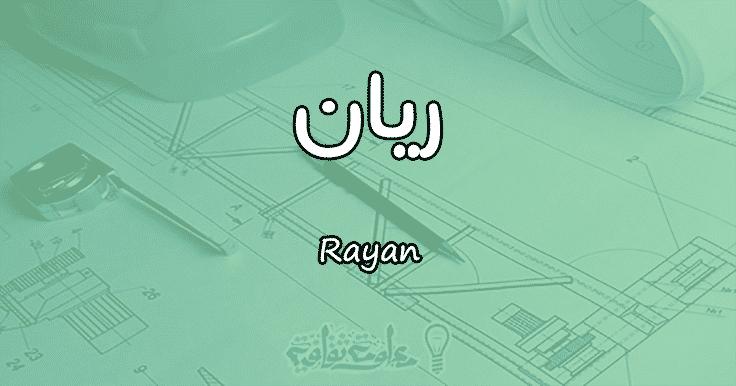 معنى اسم ريان Rayan حسب علم النفس معلومة ثقافية