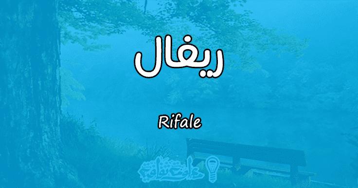 معنى اسم ريفال Rifale وصفات حاملة الاسم