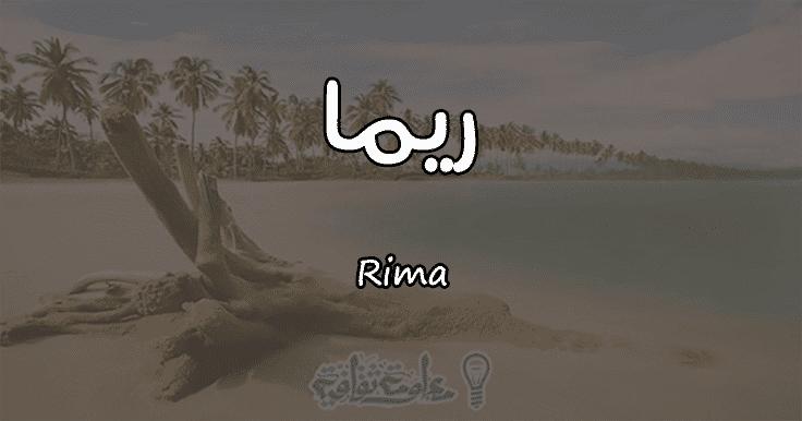معنى اسم ريما Rima في علم النفس