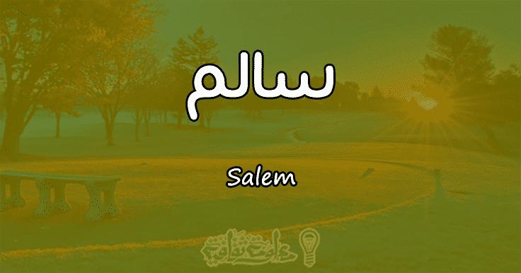 معنى اسم سالم Salem في علم النفس