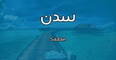 معنى اسم سدن Sadan وأسرار شخصيتها وصفاتها