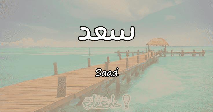 معنى اسم سعد Saad وصفات حامل الاسم