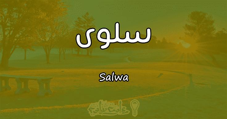 معنى اسم سلوى Salwa وصفات حاملة الاسم