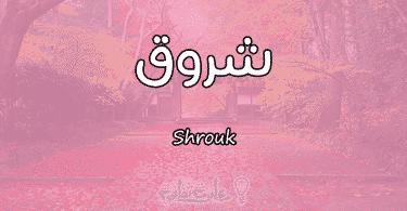 معنى اسم شروق Shrouk وشخصيتها حسب علم النفس
