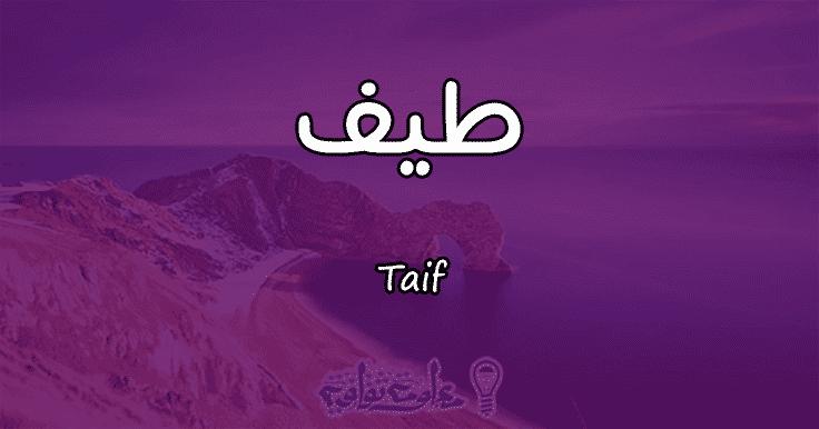 معنى اسم طيف Taif وشخصيتها حسب علم النفس معلومة ثقافية