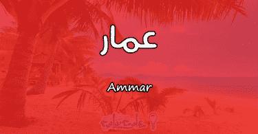 معنى اسم عمار ِAmmar وصفات حامل الاسم