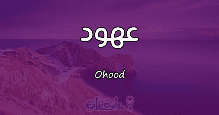 معنى اسم عهود Ohood وصفات حاملة الاسم