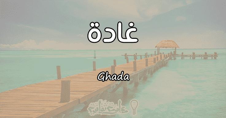 معنى اسم غادة Ghada وصفات حاملة الاسم
