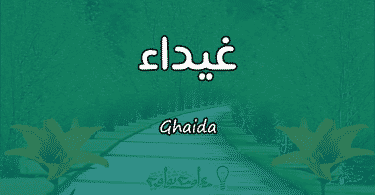 معنى اسم غيداء Ghaida وأسرار شخصيتها وصفاتها