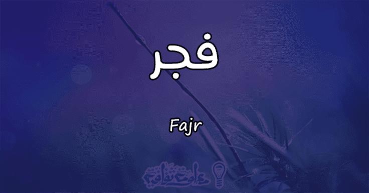 معنى اسم فجر Fajr وصفات حاملة الاسم