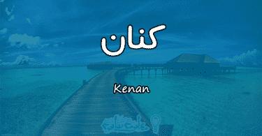 معنى اسم كنان Kenan وشخصيتها حسب علم النفس