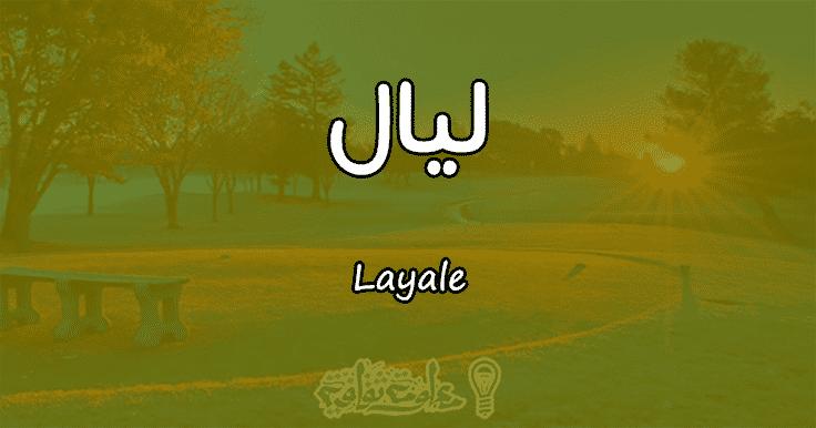 معنى اسم ليال Layale وصفات حاملة الاسم
