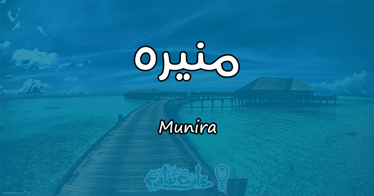 معنى اسم منيره Munira وصفات حاملة الاسم معلومة ثقافية