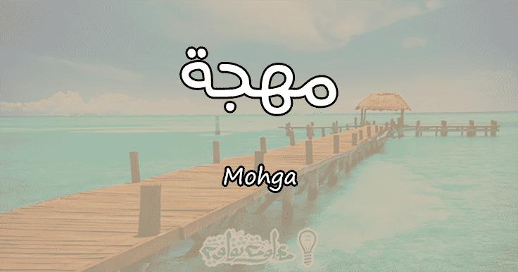 معنى اسم مهجة Mohga وصفات حاملة الاسم