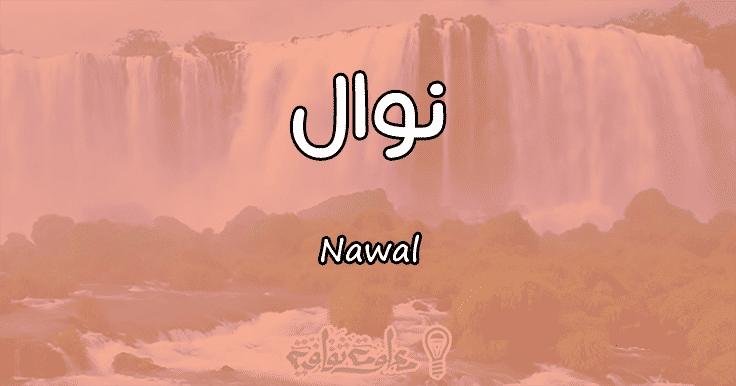 معنى اسم نوال Nawal وشخصيتها حسب علم النفس