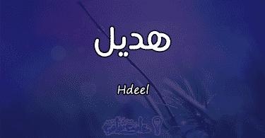 معنى اسم هديل Hdeel وصفات حاملة الاسم