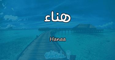معنى اسم هناء Hanaa حسب علم النفس