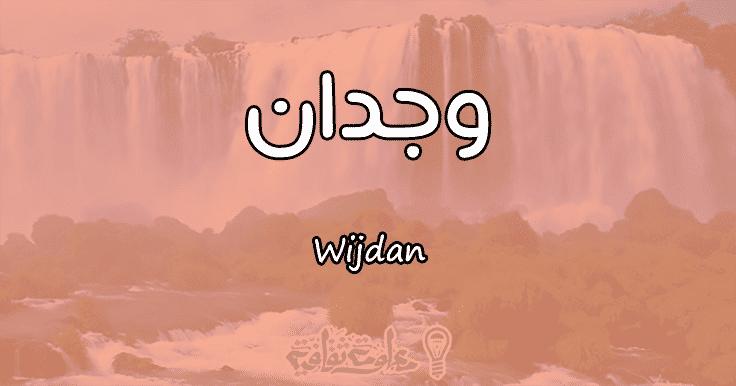 معنى اسم وجدان Wijdan في علم النفس