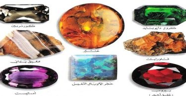 الأحجار الكريمة وتأثيرها الإيجابي على سلوك الإنسان