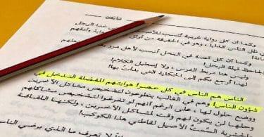 التدخل في شؤون الآخرين في الإسلام