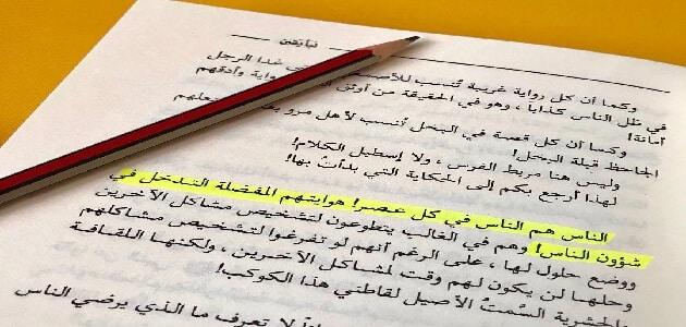 التدخل في شؤون الآخرين في الإسلام معلومة ثقافية